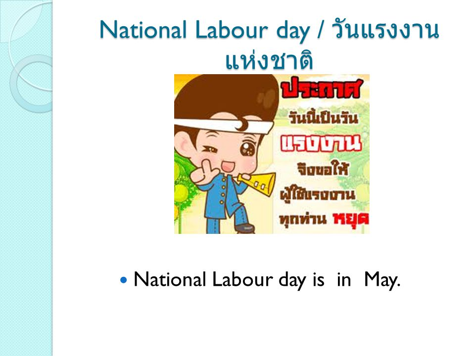 National Labour day / วันแรงงาน แห่งชาติ National Labour day is in May.
