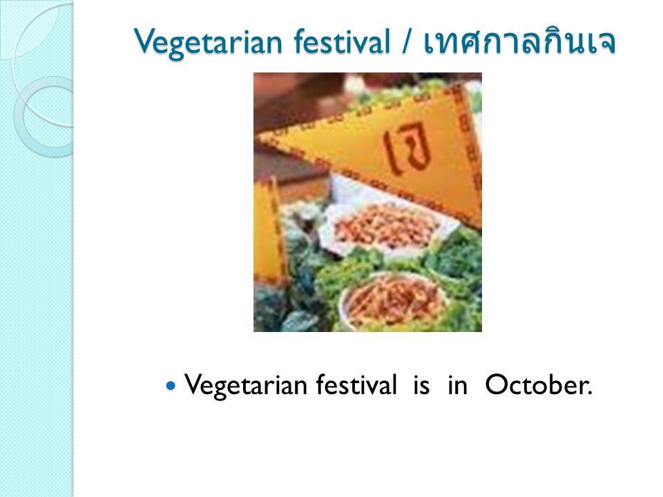 Vegetarian festival / เทศกาลกินเจ Vegetarian festival is in October.