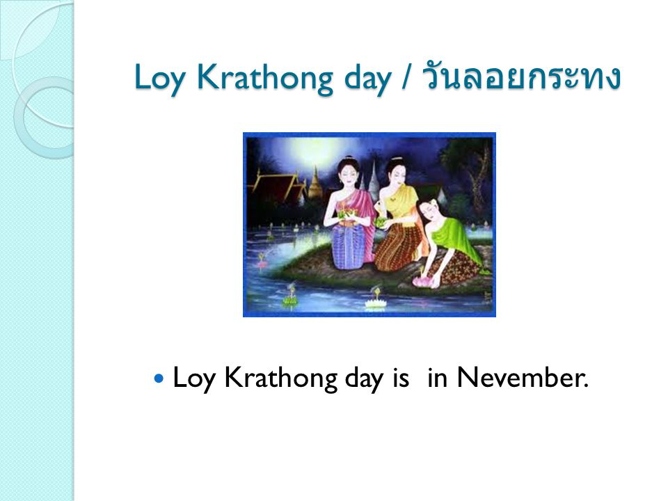 Loy Krathong day / วันลอยกระทง Loy Krathong day is in Nevember.