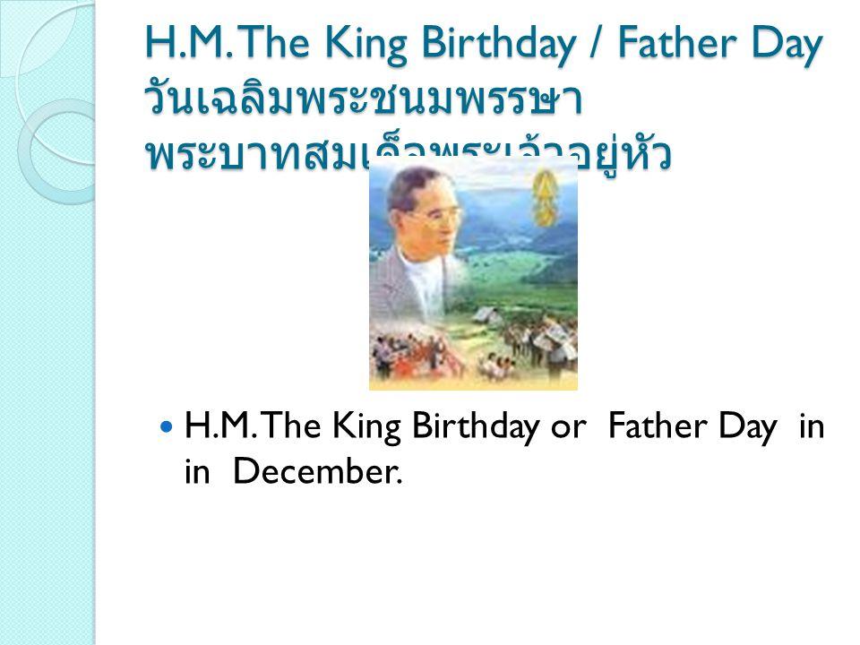 H.M. The King Birthday / Father Day วันเฉลิมพระชนมพรรษา พระบาทสมเด็จพระเจ้าอยู่หัว H.M. The King Birthday or Father Day in in December.