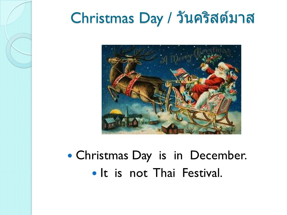 Christmas Day / วันคริสต์มาส Christmas Day is in December. It is not Thai Festival.