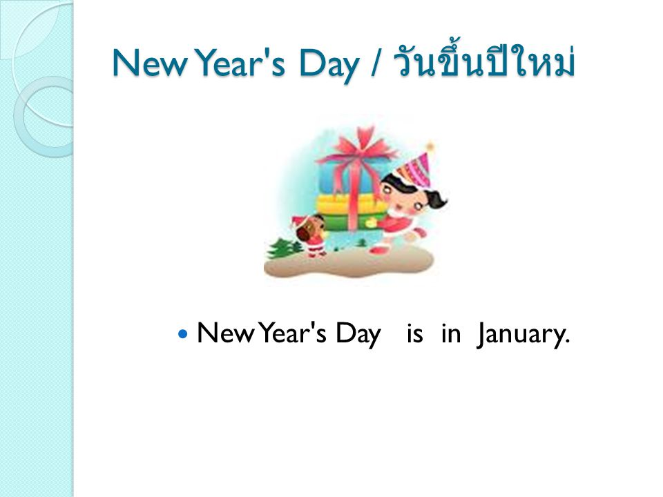 Constitution Day / วันรัฐธรรมนูญ Constitution Day is in December.