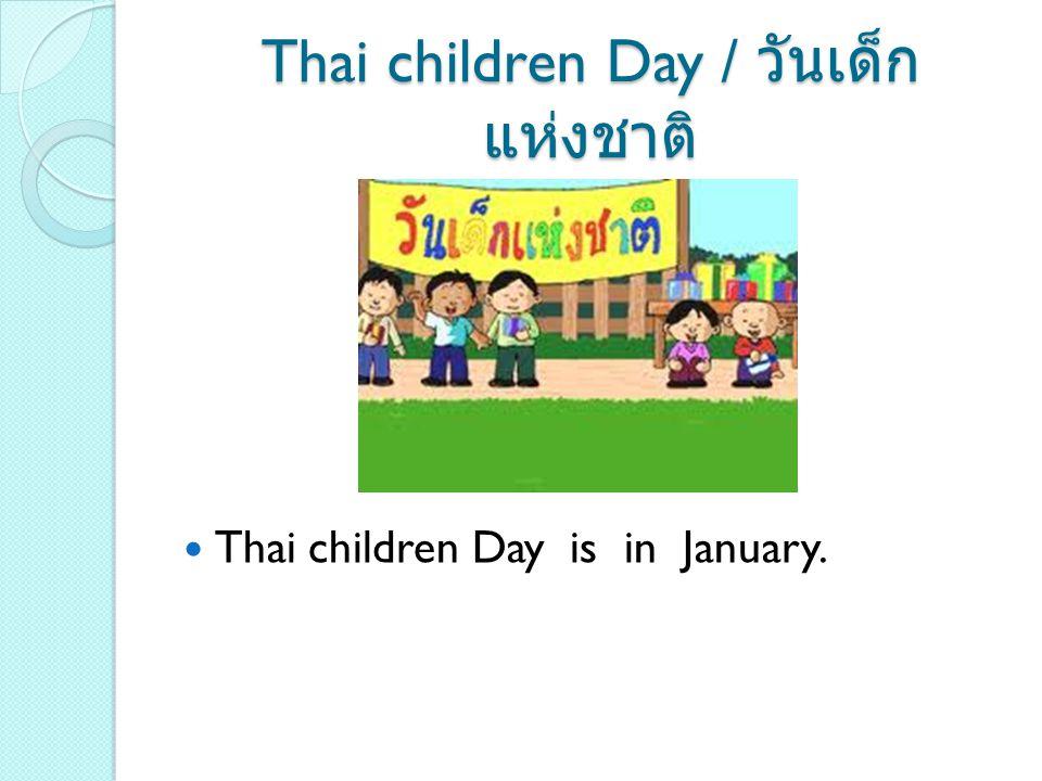 Teachers Day / วันครู Teachers Day is in January.