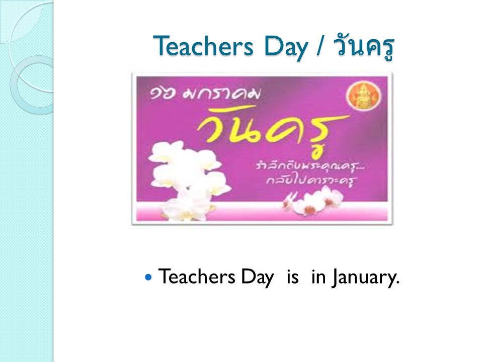 Teachers Day / วันครู Teachers Day is in January.