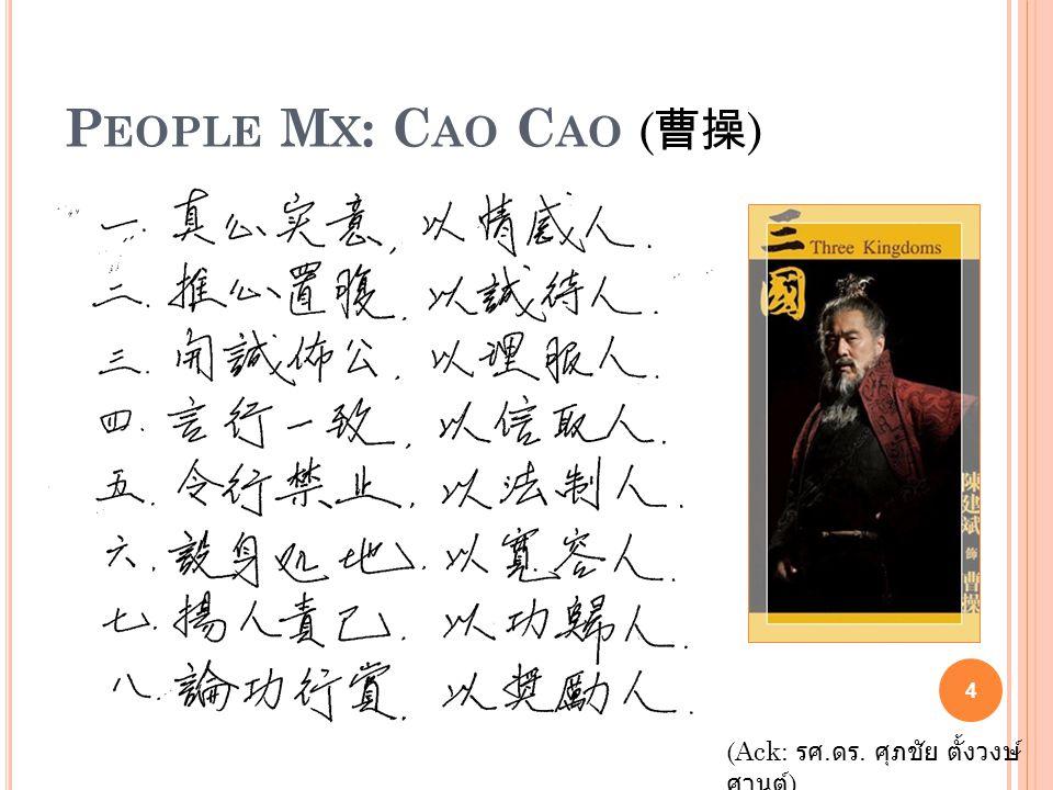 P EOPLE M X : C AO C AO ( 曹操 ) 4 (Ack: รศ. ดร. ศุภชัย ตั้งวงษ์ ศานต์ )
