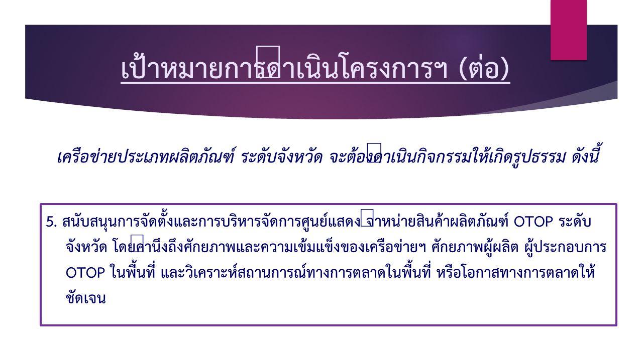 เป้าหมายการดำเนินโครงการฯ (ต่อ) 5.
