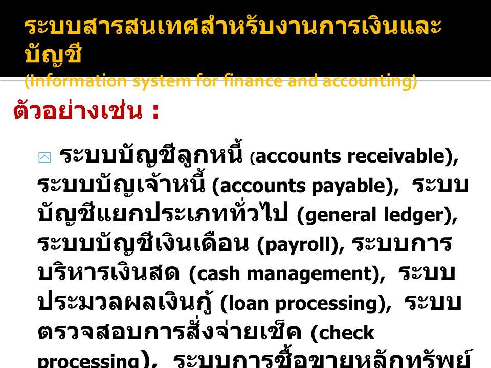 ตัวอย่างเช่น : y ระบบบัญชีลูกหนี้ ( accounts receivable), ระบบบัญเจ้าหนี้ (accounts payable), ระบบ บัญชีแยกประเภททั่วไป (general ledger), ระบบบัญชีเงิ