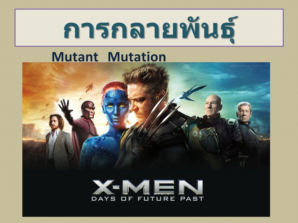 การกลายพันธุ์ MutationMutant