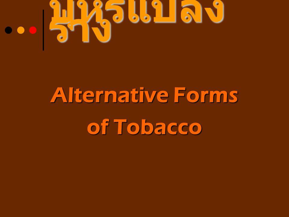 บุหรี่แปลง ร่าง บุหรี่แปลง ร่าง Alternative Forms of Tobacco