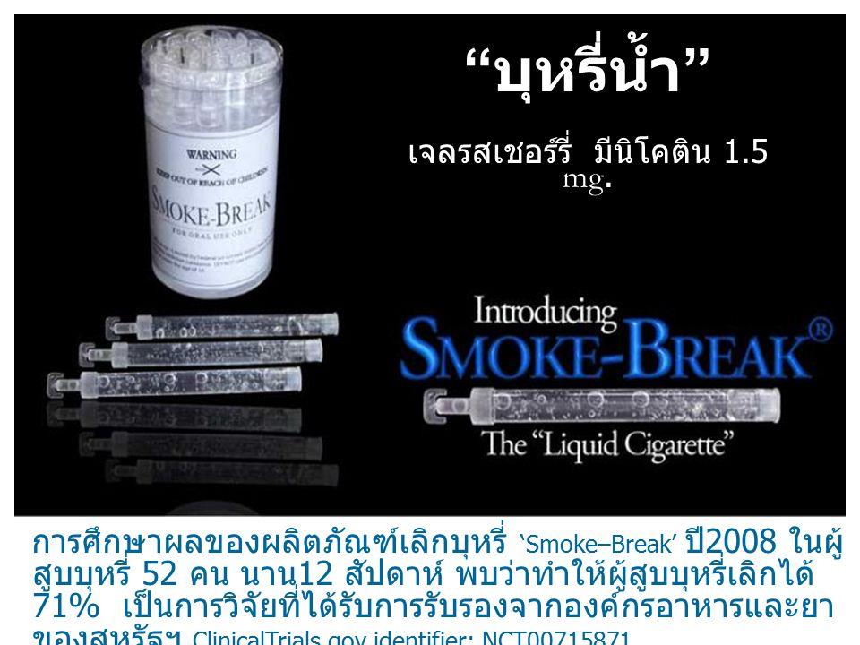 """"""" บุหรี่น้ำ """" เจลรสเชอร์รี่ มีนิโคติน 1.5 mg. การศึกษาผลของผลิตภัณฑ์เลิกบุหรี่ 'Smoke–Break' ปี 2008 ในผู้ สูบบุหรี่ 52 คน นาน 12 สัปดาห์ พบว่าทำให้ผู"""