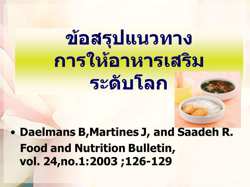 ข้อสรุปแนวทาง การให้อาหารเสริม ระดับโลก Daelmans B,Martines J, and Saadeh R. Food and Nutrition Bulletin, vol. 24,no.1:2003 ;126-129