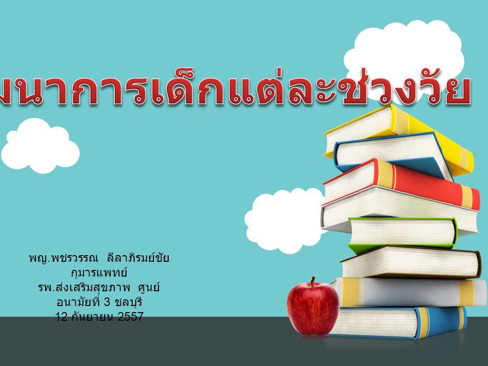 พญ. พชรวรรณ ลีลาภิรมย์ชัย กุมารแพทย์ รพ. ส่งเสริมสุขภาพ ศูนย์ อนามัยที่ 3 ชลบุรี 12 กันยายน 2557