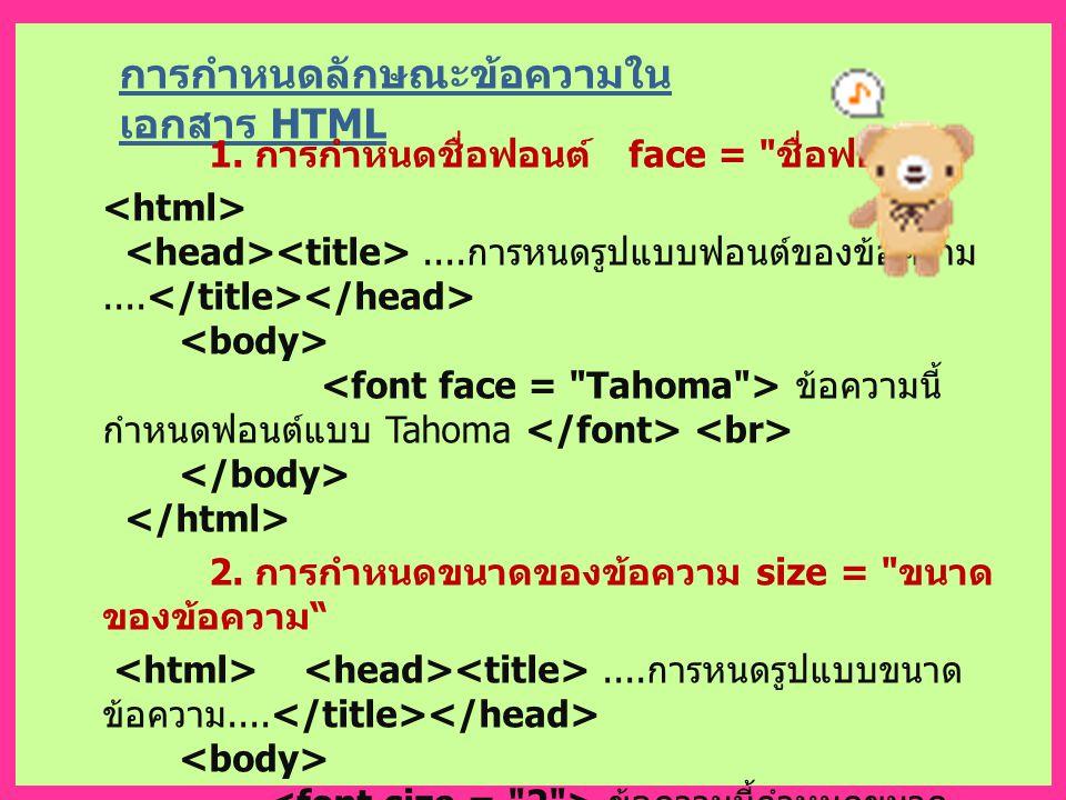 การกำหนดลักษณะข้อความใน เอกสาร HTML 1. การกำหนดชื่อฟอนต์ face = ชื่อฟอนต์ ....