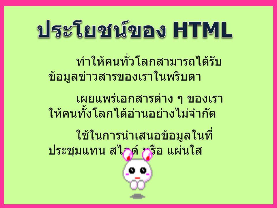 HTML หรือ HyperText Markup Language เป็นภาษาคอมพิวเตอร์ รูปแบบหนึ่ง ที่มีโครงสร้างการเขียน โดยอาศัยตัวกำกับ (Tag) ควบคุมการ แสดงผลใช้เครื่องหมาย