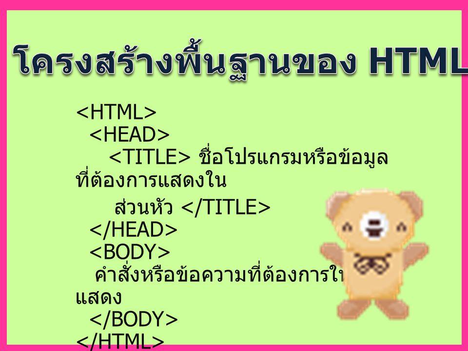 การปรับแต่งเอกสาร HTML 1.แบบใส่สีให้พื้นหลัง bgcolor = ชื่อสี หรือ bgcolor = # รหัสสี ....