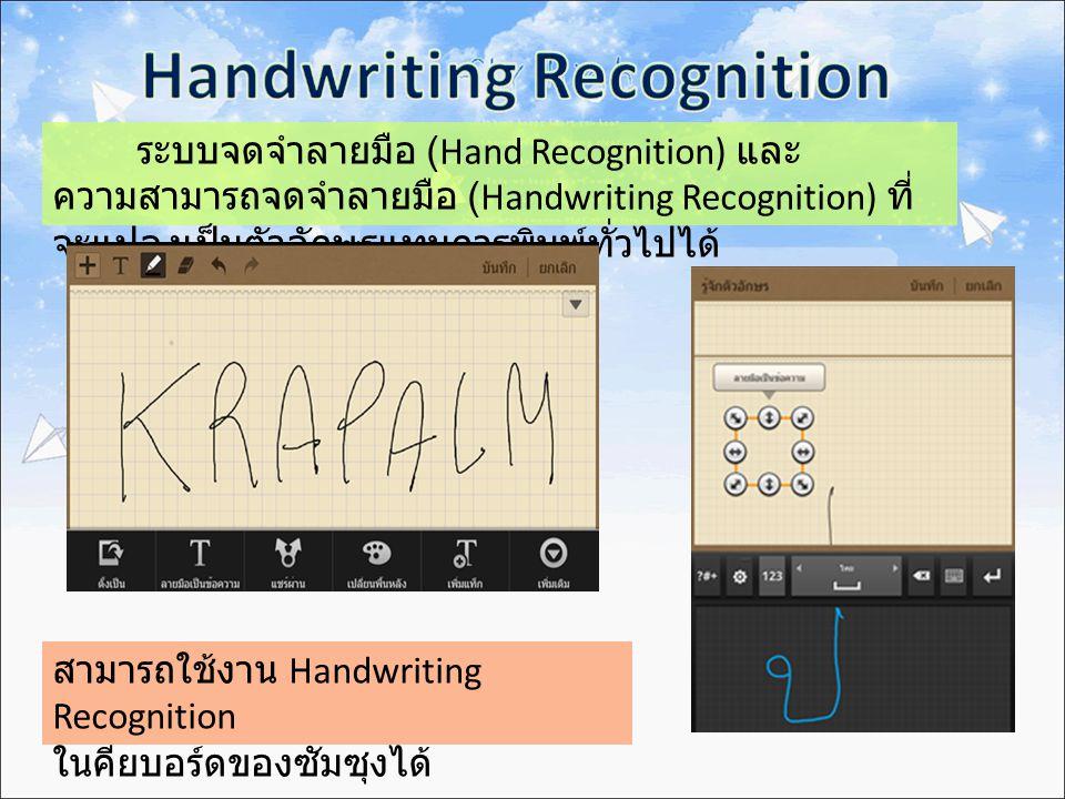 ระบบจดจำลายมือ (Hand Recognition) และ ความสามารถจดจำลายมือ (Handwriting Recognition) ที่ จะแปลงเป็นตัวอักษรแทนการพิมพ์ทั่วไปได้ สามารถใช้งาน Handwriting Recognition ในคียบอร์ดของซัมซุงได้