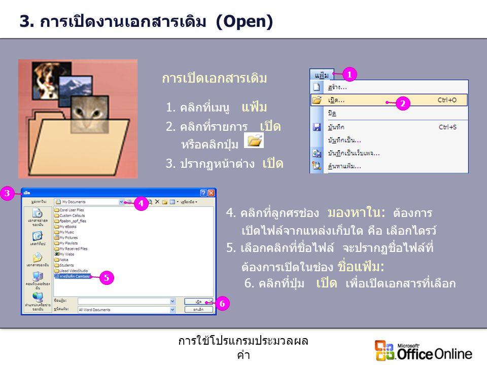 การใช้โปรแกรมประมวลผล คำ 3. การเปิดงานเอกสารเดิม (Open) การเปิดเอกสารเดิม 1. คลิกที่เมนู แฟ้ม 2. คลิกที่รายการ เปิด หรือคลิกปุ่ม 3. ปรากฏหน้าต่าง เปิด