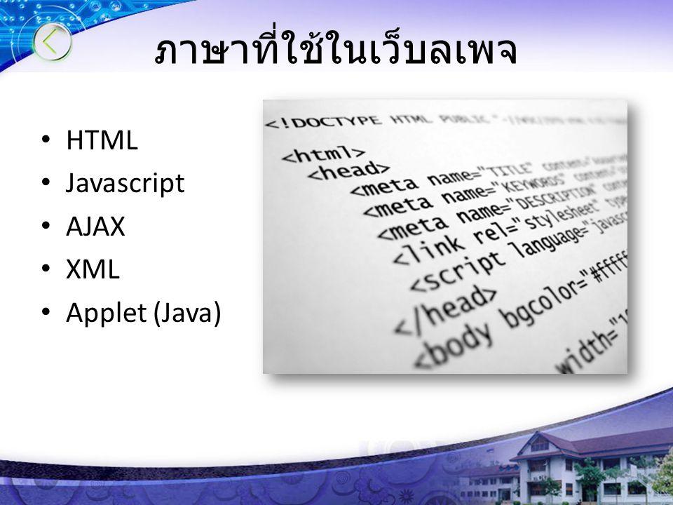ภาษาที่ใช้ในเว็บลเพจ HTML Javascript AJAX XML Applet (Java)