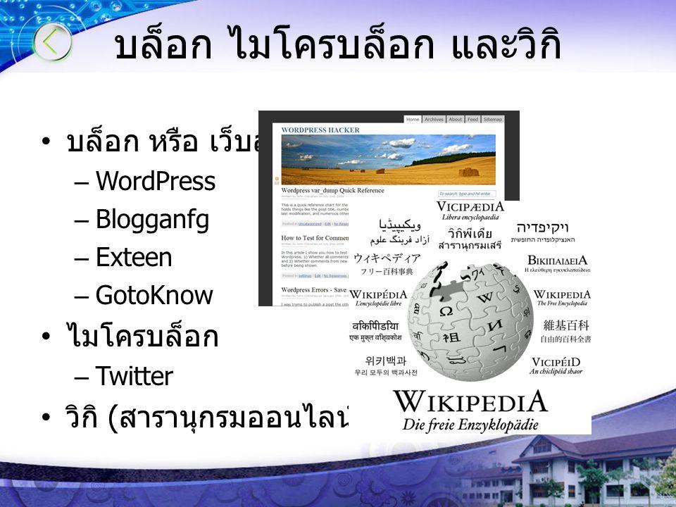 บล็อก ไมโครบล็อก และวิกิ บล็อก หรือ เว็บล็อก –WordPress –Blogganfg –Exteen –GotoKnow ไมโครบล็อก –Twitter วิกิ ( สารานุกรมออนไลน์ )
