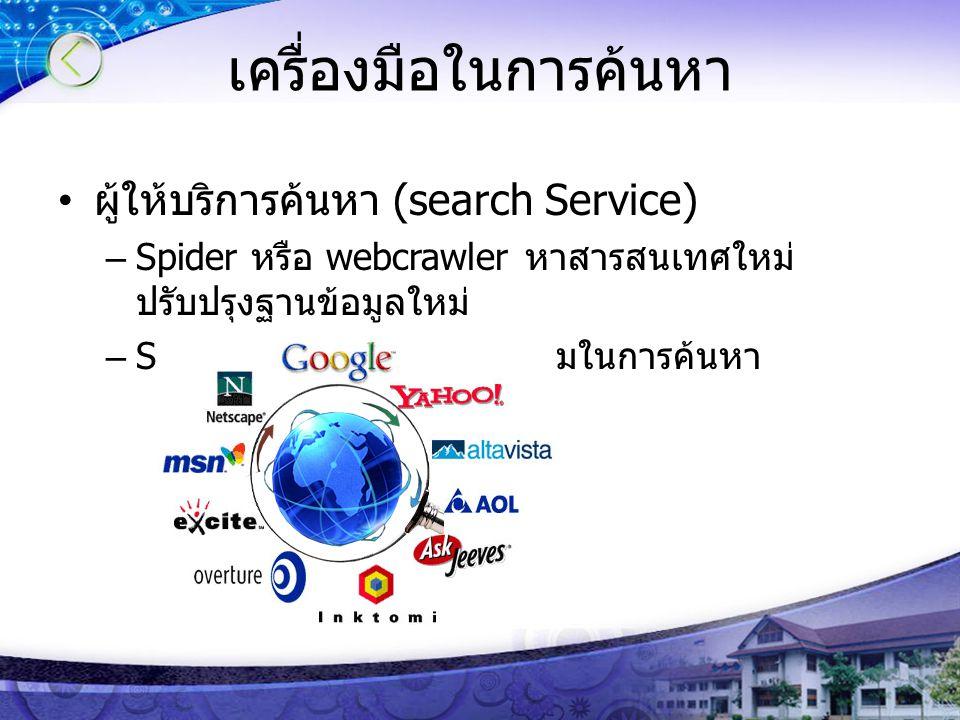 เครื่องมือในการค้นหา ผู้ให้บริการค้นหา (search Service) –Spider หรือ webcrawler หาสารสนเทศใหม่ ปรับปรุงฐานข้อมูลใหม่ –Search Engine คือ โปรแกรมในการค้