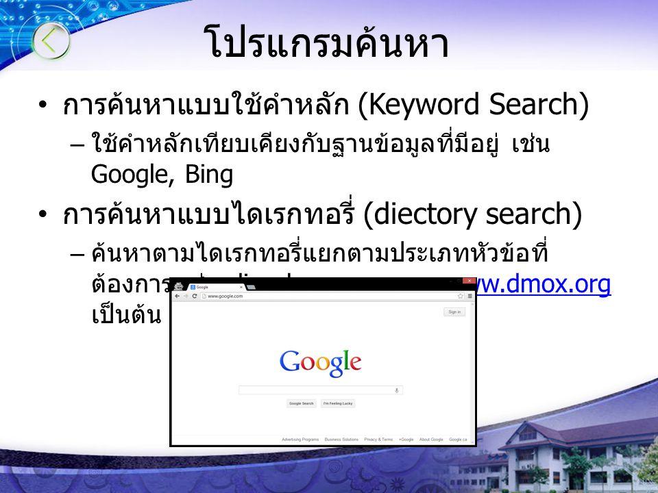 โปรแกรมค้นหา การค้นหาแบบใช้คำหลัก (Keyword Search) – ใช้คำหลักเทียบเคียงกับฐานข้อมูลที่มีอยู่ เช่น Google, Bing การค้นหาแบบไดเรกทอรี่ (diectory search
