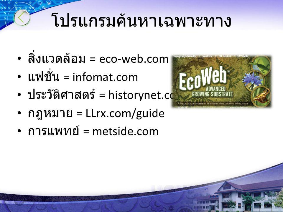 โปรแกรมค้นหาเฉพาะทาง สิ่งแวดล้อม = eco-web.com แฟชั่น = infomat.com ประวัติศาสตร์ = historynet.com กฎหมาย = LLrx.com/guide การแพทย์ = metside.com