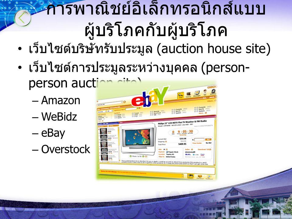 การพาณิชย์อิเล็กทรอนิกส์แบบ ผู้บริโภคกับผู้บริโภค เว็บไซต์บริษัทรับประมูล (auction house site) เว็บไซต์การประมูลระหว่างบุคคล (person- person auction s