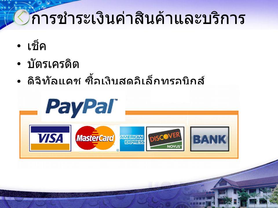 การชำระเงินค่าสินค้าและบริการ เช็ค บัตรเครดิต ดิจิทัลแคช ซื้อเงินสดอิเล็กทรอนิกส์