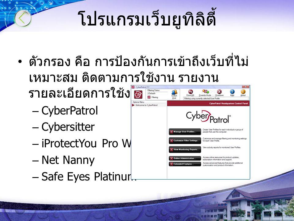 โปรแกรมเว็บยูทิลิตี้ ตัวกรอง คือ การป้องกันการเข้าถึงเว็บที่ไม่ เหมาะสม ติดตามการใช้งาน รายงาน รายละเอียดการใช้งานต่าง ๆ เช่น –CyberPatrol –Cybersitte