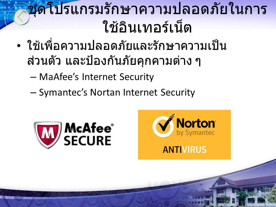 ชุดโปรแกรมรักษาความปลอดภัยในการ ใช้อินเทอร์เน็ต ใช้เพื่อความปลอดภัยและรักษาความเป็น ส่วนตัว และป้องกันภัยคุกคามต่าง ๆ – MaAfee's Internet Security – S