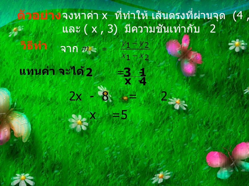 ตัวอย่าง จงหาความชันของเส้นตรงที่ผ่านจุด (2,-1) และ (-3,4) วิธีทำ จากความชัน จะได้ความ ชัน = = - 1 ดังนั้นเส้นตรงมีความชันเท่ากับ -1
