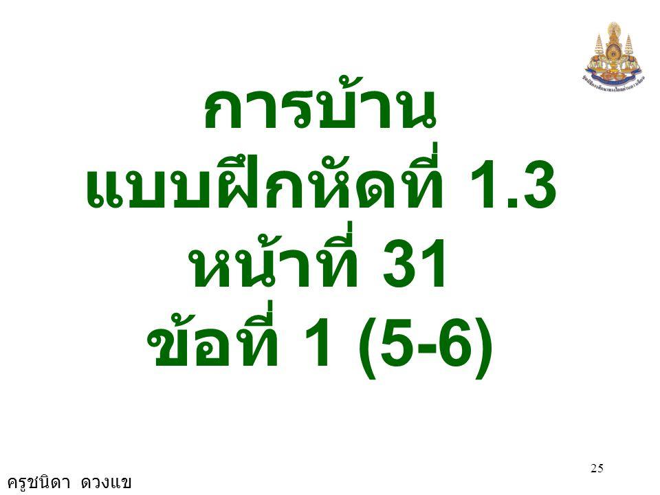 ครูชนิดา ดวงแข 25 การบ้าน แบบฝึกหัดที่ 1.3 หน้าที่ 31 ข้อที่ 1 (5-6)