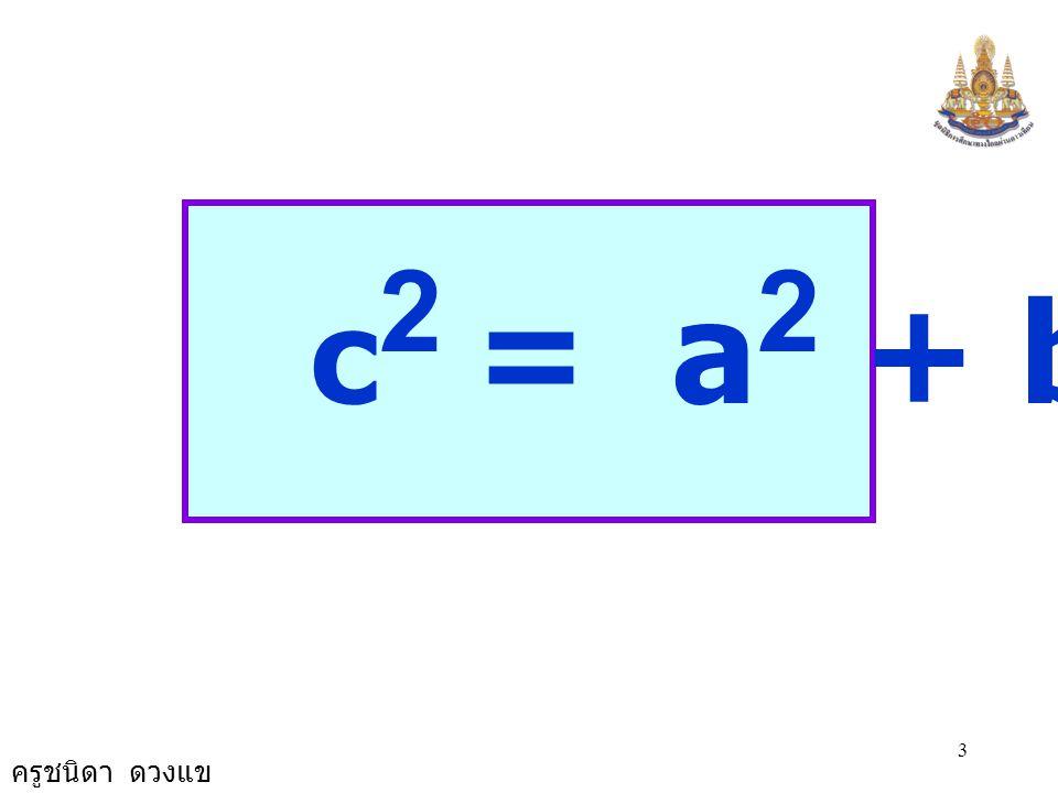 ครูชนิดา ดวงแข 3 c 2 = a 2 + b 2