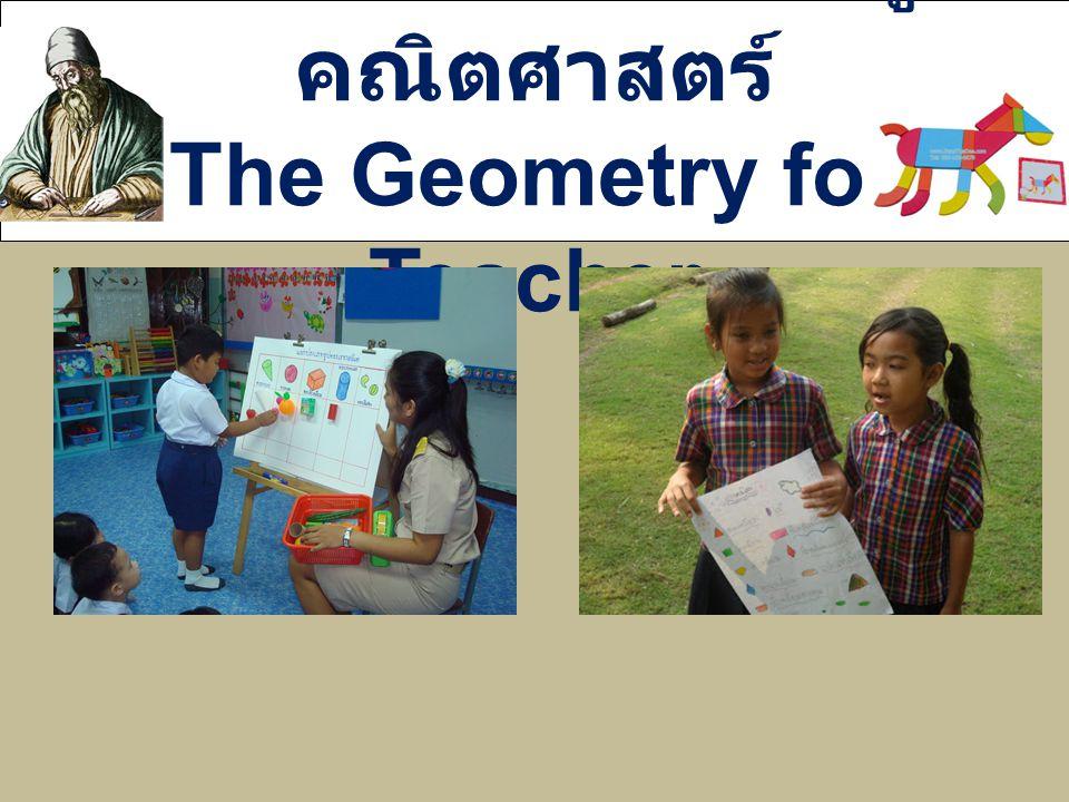 เรขาคณิตสำหรับครู คณิตศาสตร์ The Geometry for Teacher