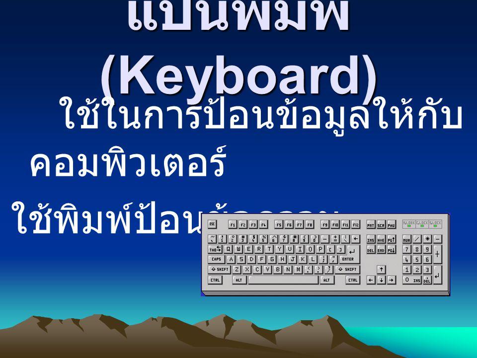 แป้นพิมพ์ (Keyboard) ใช้ในการป้อนข้อมูลให้กับ คอมพิวเตอร์ ใช้พิมพ์ป้อนข้อความ