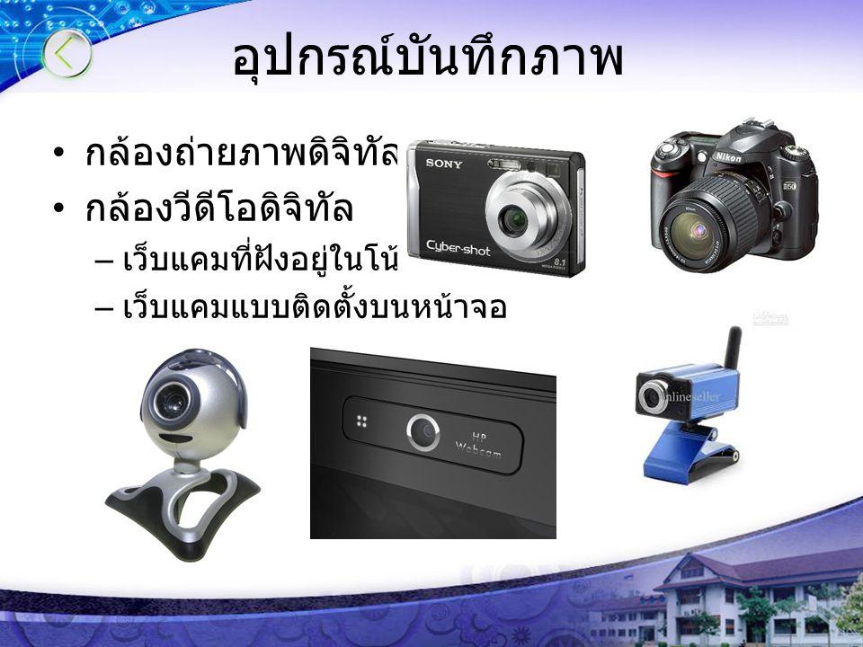 อุปกรณ์บันทึกภาพ กล้องถ่ายภาพดิจิทัล กล้องวีดีโอดิจิทัล – เว็บแคมที่ฝังอยู่ในโน้ตบุ๊ค – เว็บแคมแบบติดตั้งบนหน้าจอ
