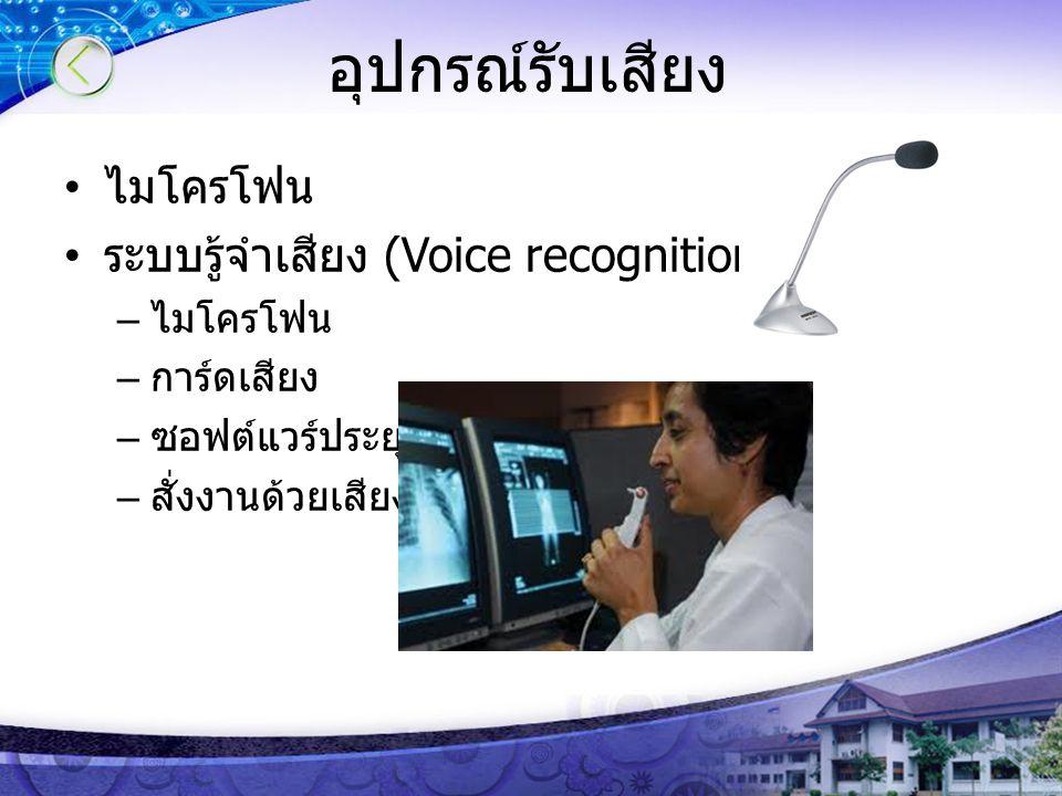 อุปกรณ์รับเสียง ไมโครโฟน ระบบรู้จำเสียง (Voice recognition system) – ไมโครโฟน – การ์ดเสียง – ซอฟต์แวร์ประยุกต์ – สั่งงานด้วยเสียง