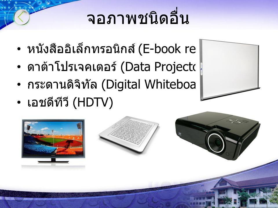 จอภาพชนิดอื่น หนังสืออิเล็กทรอนิกส์ (E-book readers) ดาต้าโปรเจคเตอร์ (Data Projectors) กระดานดิจิทัล (Digital Whiteboard) เอชดีทีวี (HDTV)