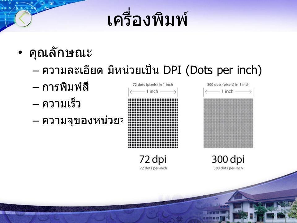 เครื่องพิมพ์ คุณลักษณะ – ความละเอียด มีหน่วยเป็น DPI (Dots per inch) – การพิมพ์สี – ความเร็ว – ความจุของหน่วยจำ