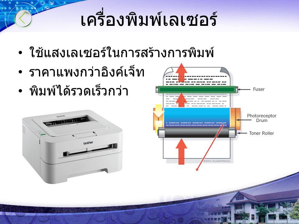 เครื่องพิมพ์เลเซอร์ ใช้แสงเลเซอร์ในการสร้างการพิมพ์ ราคาแพงกว่าอิงค์เจ็ท พิมพ์ได้รวดเร็วกว่า