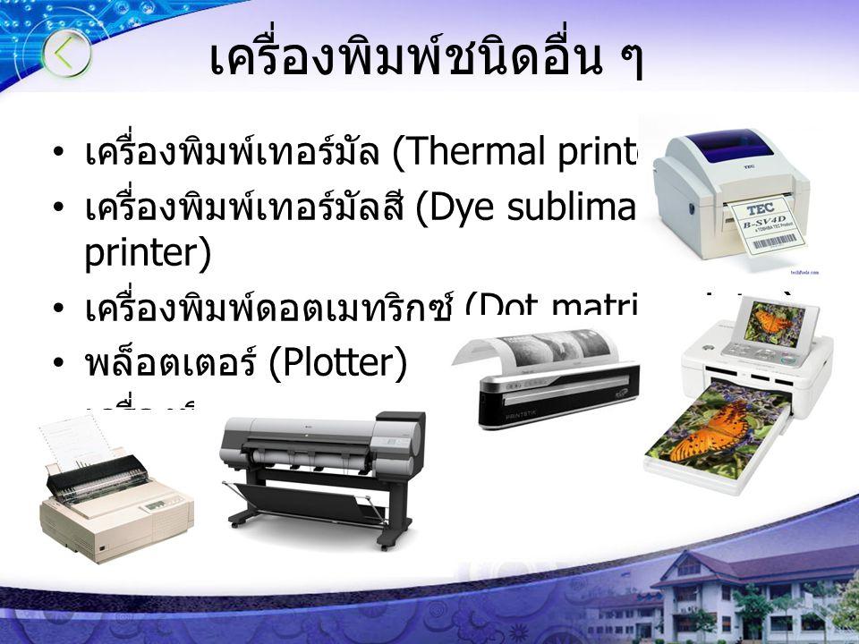 เครื่องพิมพ์ชนิดอื่น ๆ เครื่องพิมพ์เทอร์มัล (Thermal printer) เครื่องพิมพ์เทอร์มัลสี (Dye sublimation printer) เครื่องพิมพ์ดอตเมทริกซ์ (Dot matrix printer) พล็อตเตอร์ (Plotter) เครื่องพิมพ์พกพา (Portable Printer)