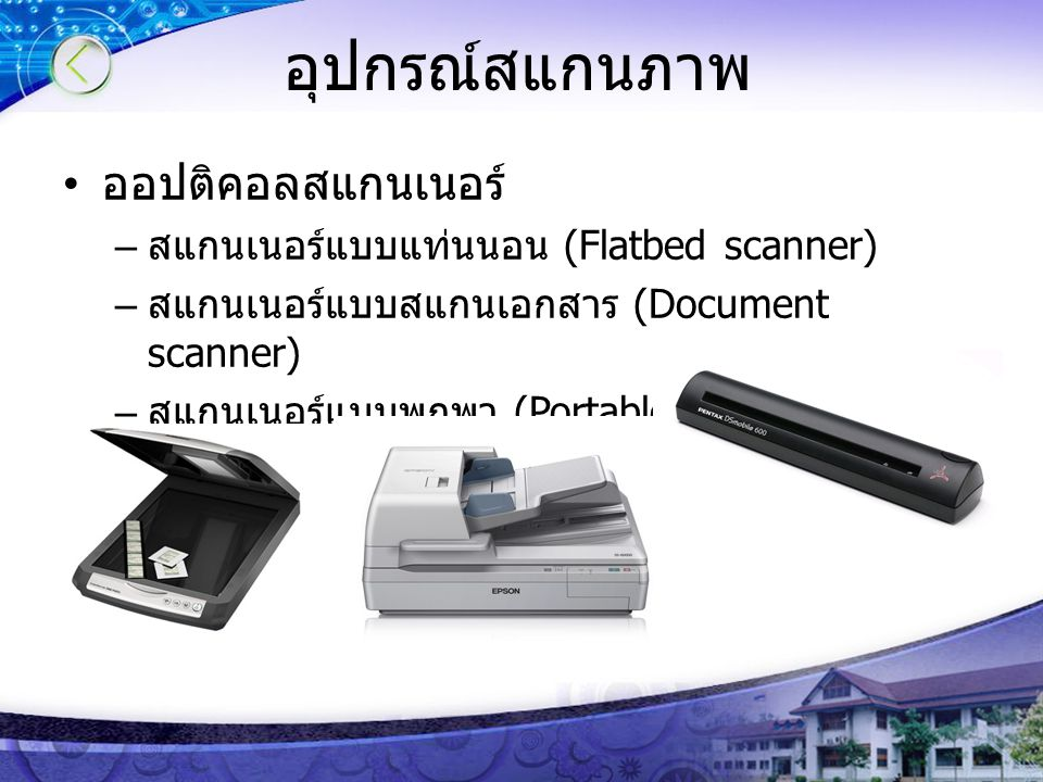 อุปกรณ์สแกนภาพ ออปติคอลสแกนเนอร์ – สแกนเนอร์แบบแท่นนอน (Flatbed scanner) – สแกนเนอร์แบบสแกนเอกสาร (Document scanner) – สแกนเนอร์แบบพกพา (Portable scanner)