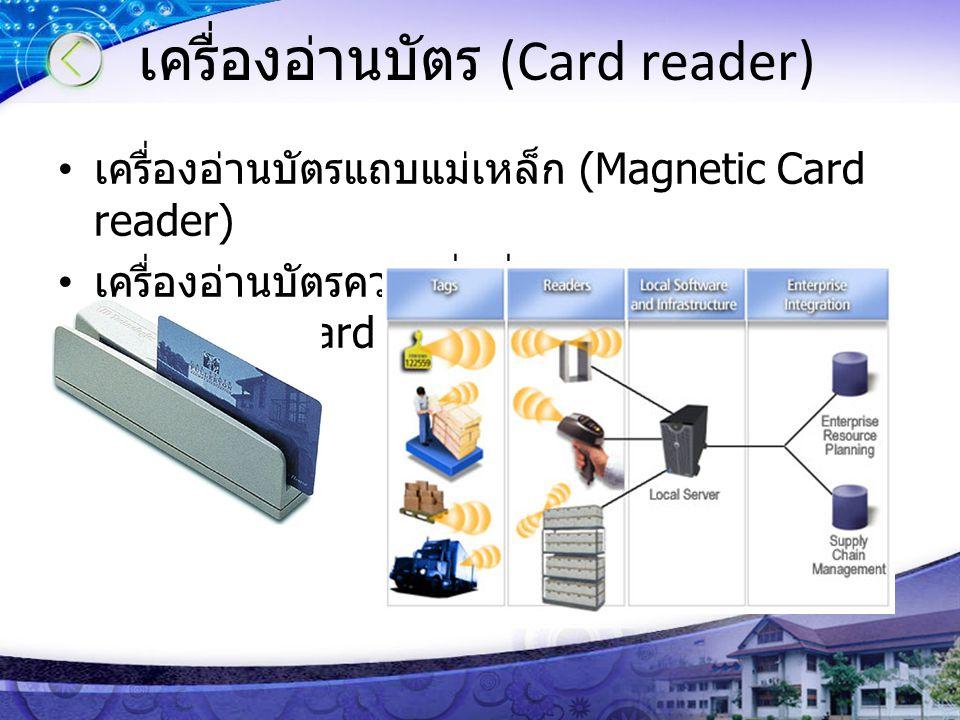 เครื่องอ่านบัตร (Card reader) เครื่องอ่านบัตรแถบแม่เหล็ก (Magnetic Card reader) เครื่องอ่านบัตรความถี่คลื่นวิทยุ (Radio frequency card reader)