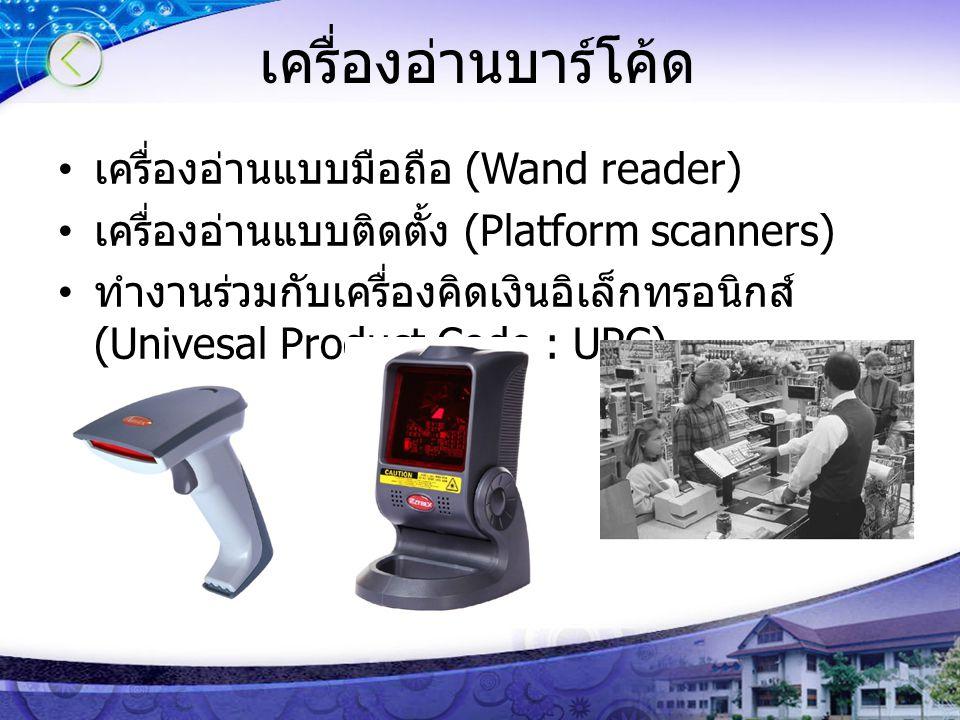 เครื่องอ่านบาร์โค้ด เครื่องอ่านแบบมือถือ (Wand reader) เครื่องอ่านแบบติดตั้ง (Platform scanners) ทำงานร่วมกับเครื่องคิดเงินอิเล็กทรอนิกส์ (Univesal Product Code : UPC)