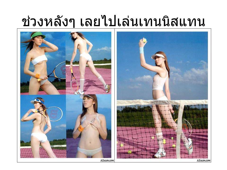 ช่วงหลังๆ เลยไปเล่นเทนนิสแทน