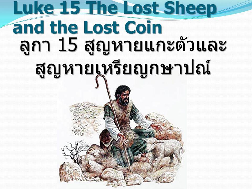 Luke 15 The Lost Sheep and the Lost Coin Luke 15 The Lost Sheep and the Lost Coin ลูกา 15 สูญหายแกะและ ลูกา 15 สูญหายแกะตัวและสูญหายเหรียญกษาปณ์