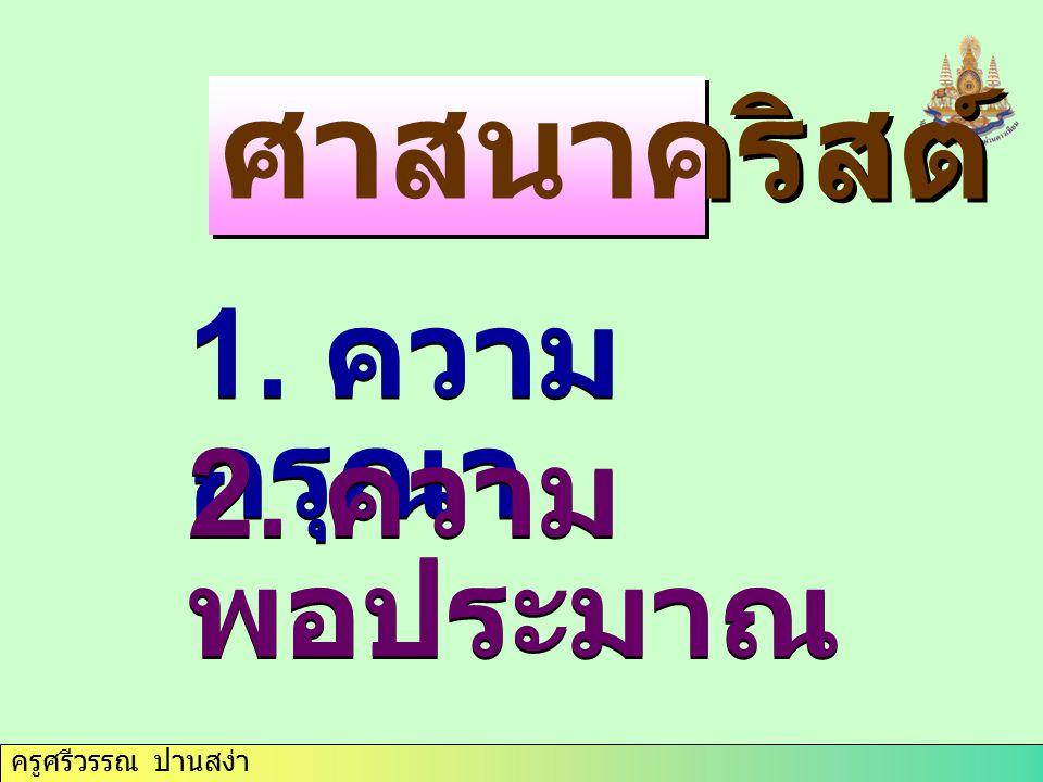 ครูศรีวรรณ ปานสง่า 3. ความรอบคอบ 4. ความรัก 5. คุณธรรม