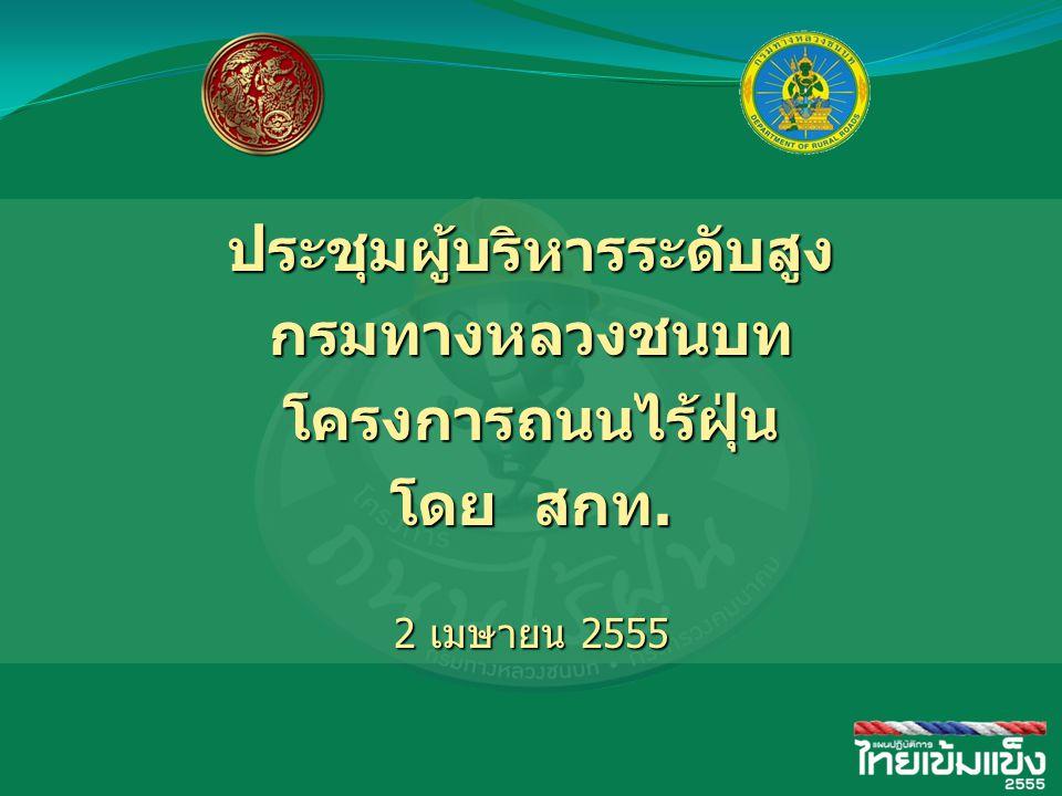 ประชุมผู้บริหารระดับสูงกรมทางหลวงชนบทโครงการถนนไร้ฝุ่น โดย สกท. 2 เมษายน 2555
