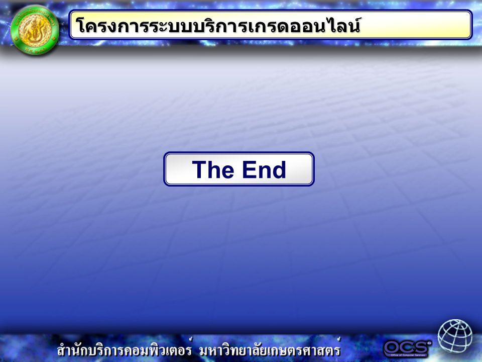 The End โครงการระบบบริการเกรดออนไลน์