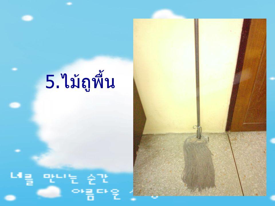 5. ไม้ถูพื้น